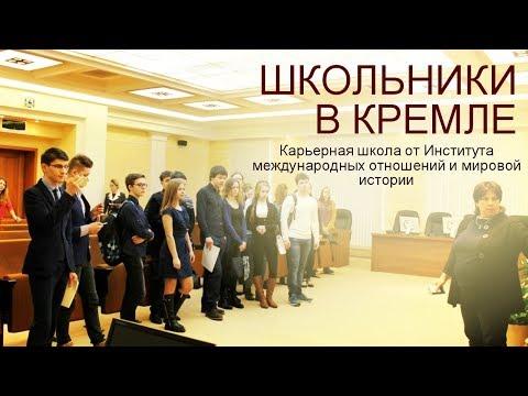 Где надо учиться, чтобы работать в Кремле