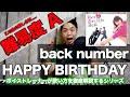 【歌い方】HAPPY BIRTHDAY / back number (難易度A)【歌が上手くなる歌唱分析シリーズ】