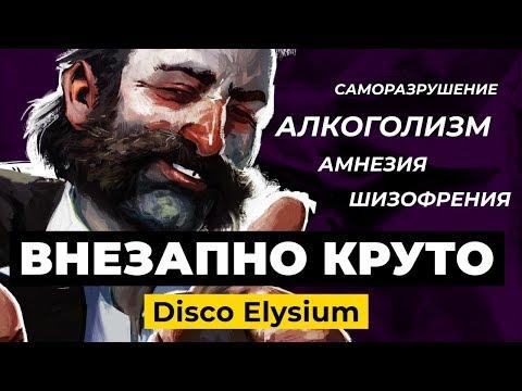 Disco Elysium — самая важная RPG последней десятилетки?