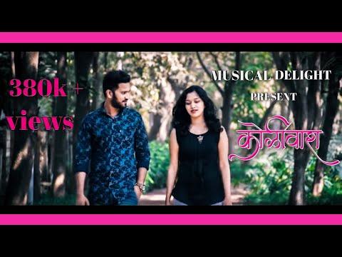 koliwara Song 2018 | Nilesh kamble | Manasi Nawale