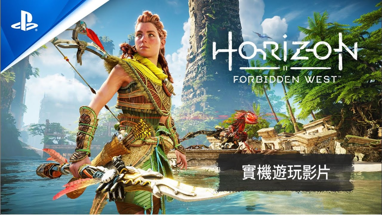 PS5 | PS4《Horizon Forbidden West》實機遊玩影片