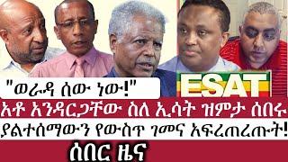 Ethiopia: ሰበር መረጃ | አቶ አንዳርጋቸው ስለ ኢሳት ዝምታ ሰበሩ! | ያልተሰማውን የውስጥ ገመና አፍረጠረጡት | Andargachew Tsige | Esat