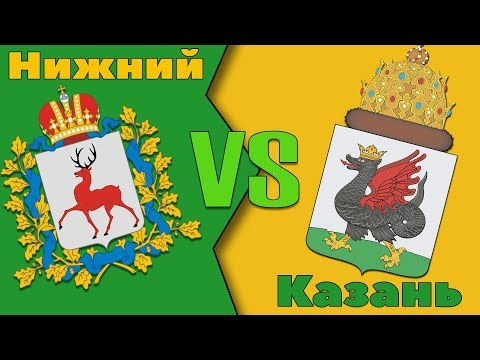 Нижний Новгород ИЛИ Казань?