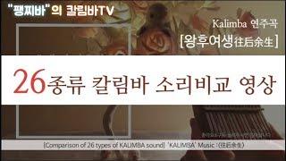 팽찌바의 칼림바TV-26종류 칼림바(kalimba) 소리비교 영상 (음악: 《왕후여생》-往后余生-)1시간 반복듣기(1 hour repeat)+kalimba 악보링크