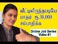 Online Job Series Video 1| Aishwarya vignesh