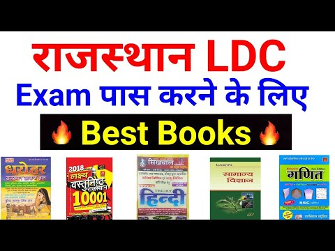 र जस थ न ldc best book exam प स करन क ल ए