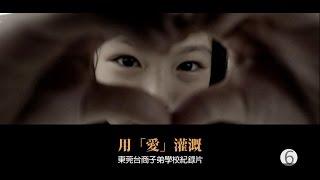 用愛灌溉:東莞台商子弟學校紀錄片