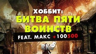 """RAP Кинообзор 5"" feat. Макс +100500 - Хоббит: Битва пяти воинств"