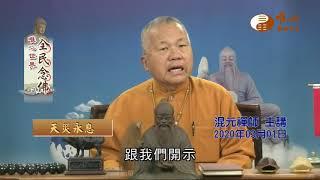【全民念佛444】| WXTV唯心電視台