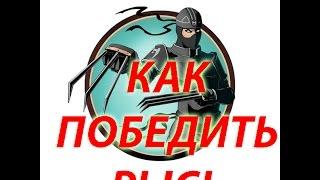 Как победить рысь - SHADOW FIGHT 2 - ГАЙД