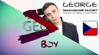 George (Джордж) - Lasko ma, S-BOY (Пироговский рассвет 2018, Чехия). Юлия  Началова