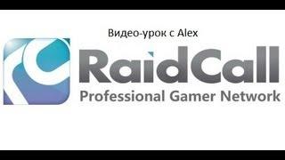 Видео-урок по созданию группы RaidCall