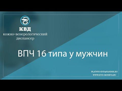 1087  ВПЧ 16 типа у мужчин