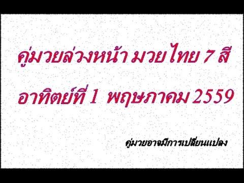วิจารณ์มวยไทย 7 สี อาทิตย์ที่ 1 พฤษภาคม 2559 (คู่มวยล่วงหน้า)