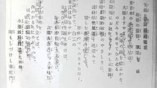 朝鮮鉄道唱歌(京釜線)東海林太郎・服部富子 合唱団