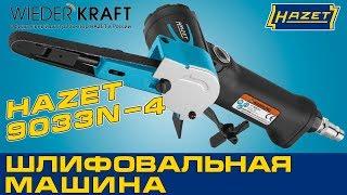 Ленточная шлифовальная пневматическая машина HAZET 9033-4. Обзор и применение