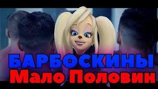 Барбоскины перепели песню Мало-Половин(Ольга Бузова)