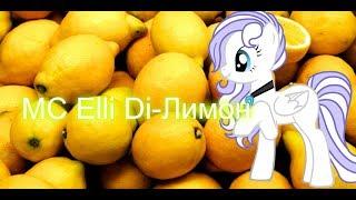 (Пони-клип)MC Elli Di - Лимон