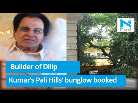 Dilip Kumar's Pali Hills' bungalow's builder booked for Cheating Mp3