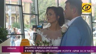 Экспресс-браки начали регистрировать в Украине