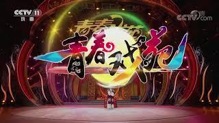 《青春戏苑》 20191112 京韵芬芳  CCTV戏曲