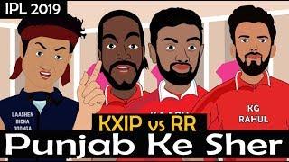 IPL 2019 KXIP vs RR : Punjab ke Sher| Funny IPL Spoof Video