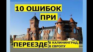 10 ошибок при переезде в Калининград. Иммиграция в Европу. Ошибки плюсы обзор работа зарплата 16