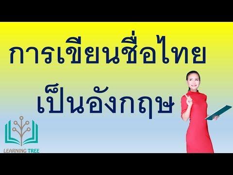 การเขียนชื่อไทยเป็นอังกฤษ