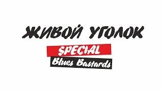 Живой Уголок Special - Blues Bastards (интервью)(, 2014-12-10T12:04:26.000Z)