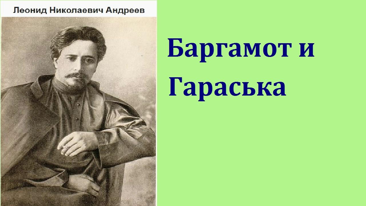Леонид Николаевич Андреев. Баргамот и Гараська. аудиокнига.