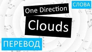One Direction Clouds Перевод песни На русском Слова Текст