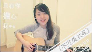 """不完美女孩(周冬雨-附歌詞)-Acoustic Cover with lyrics-宇宙CP/(原曲: 不完美小孩-TFBoys, 改編自""""我們相愛吧"""")"""