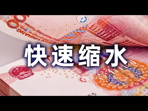 2019 如果人民币汇率暴跌,会对中国房地产和民众生活造成多大冲击