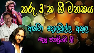 Athma Dolamulla Athula Songs Collection || Sunflower Wiith Artists || Best Sinhala Songs Collection