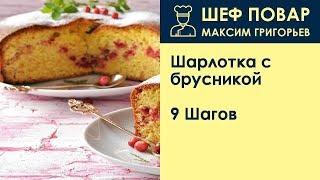 Шарлотка с брусникой . Рецепт от шеф повара Максима Григорьева