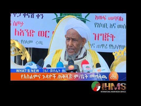 The Head of Ethiopia's Majlis Mufti Haji Umar