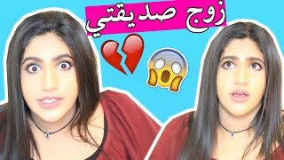 زوج صديقتي عشقني !!  | My BestFriend 's Husband LOVES Me
