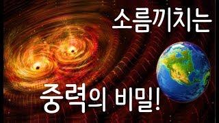 우주의 시공간이 뒤틀릴 때 발생하는 중력파!!! (놀라운 중력의 비밀)