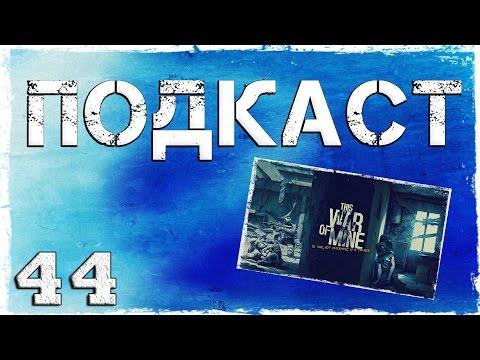 Смотреть прохождение игры Подкаст #44: Новости канала и ответы на вопросы.
