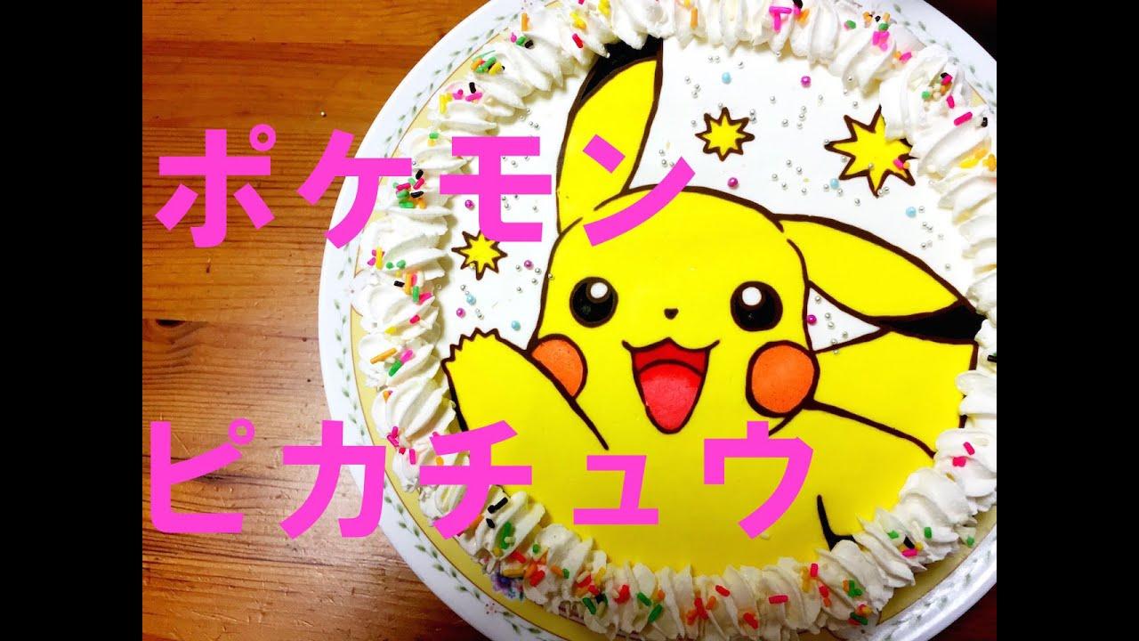 キャラケーキの作り方 ポケットモンスター ピカチュウ Pokemon Youtube