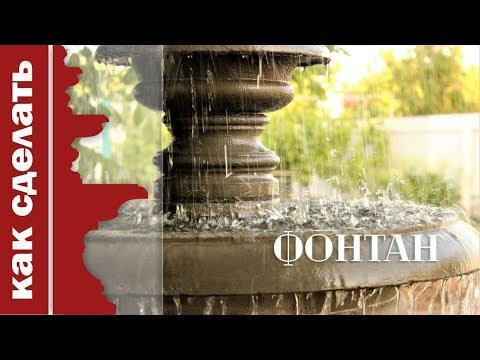 Как сделать фонтан своими руками