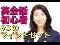 英会話アレルギー克服のためのマインドセット〈福岡〉【英語初心者専門】