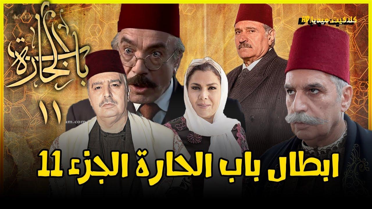 ابطال مسلسل باب الحارة 11 الجزء الحادي عشر مسلسلات رمضان 2021 Youtube