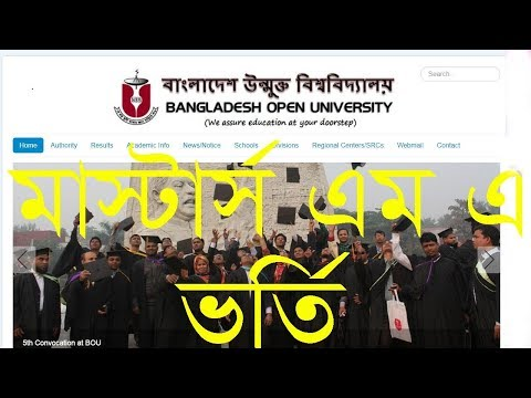 masters admission । masters admission at Bangladesh Open University।M.A Admission। www.bou.edu.bd