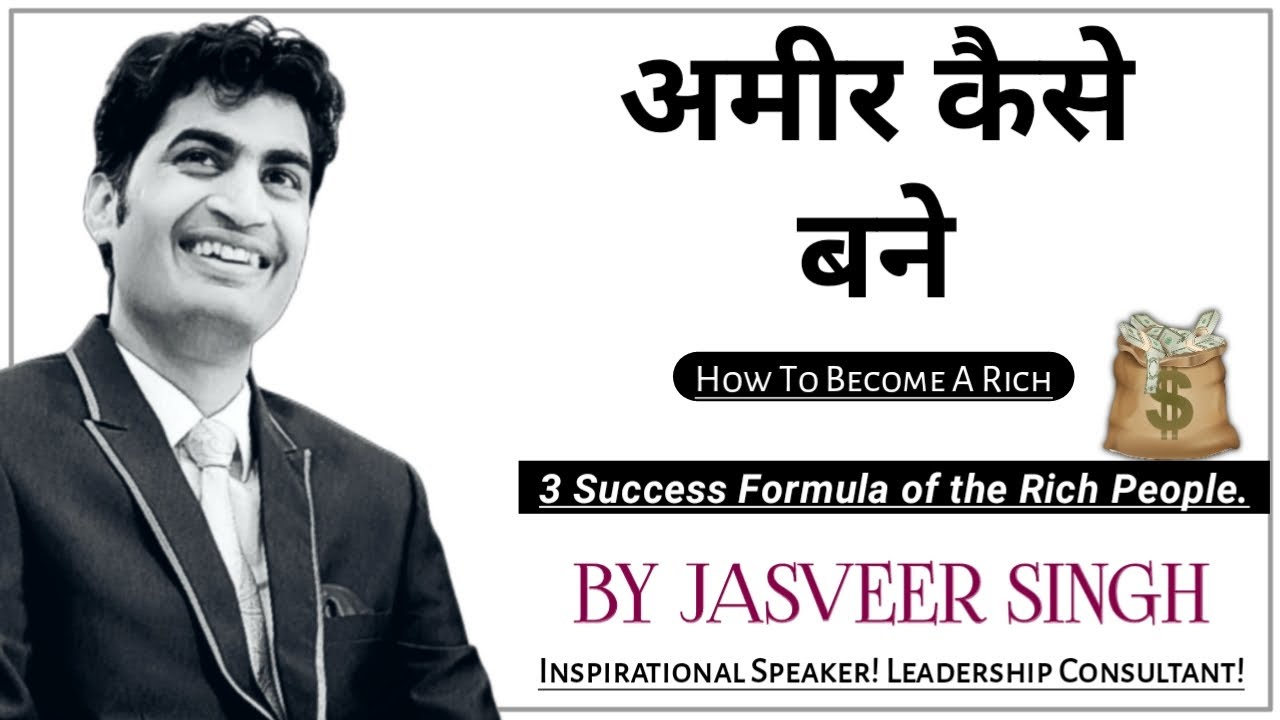 अमीर कैसे बने, How to Become a Rich By Jasveer Singh || Safe Shop Official