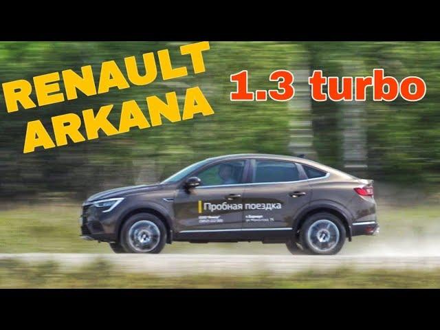 Renault Arkana - тест драйв #2 НА ХОДУ - Александра Михельсона / Рено Аркана 2019