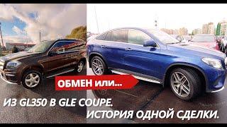 Авто с пробегом. Из Мерседеса в Мерседес. GL350/GLE Coupe. Обмен/трейд-ин/выкуп.