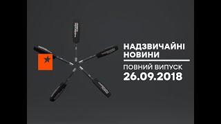 Чрезвычайные новости (ICTV) - 26.09.2018
