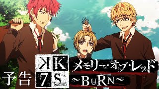 Watch K: Seven Stories Movie 5 - Memory of Red - Burn Anime Trailer/PV Online