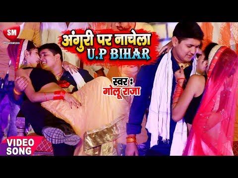 फिर से आगया Golu Raja का 2018 का नया ऑर्केस्टा सांग || अंगुरी पर नाचेला U.P BIHAR || Bhojpuri Song